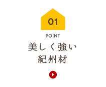 01 POINT 美しく強い紀州材