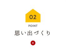 02 POINT 思い出づくり